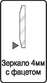 Заполнение: Зеркало 4 мм. с фацетом