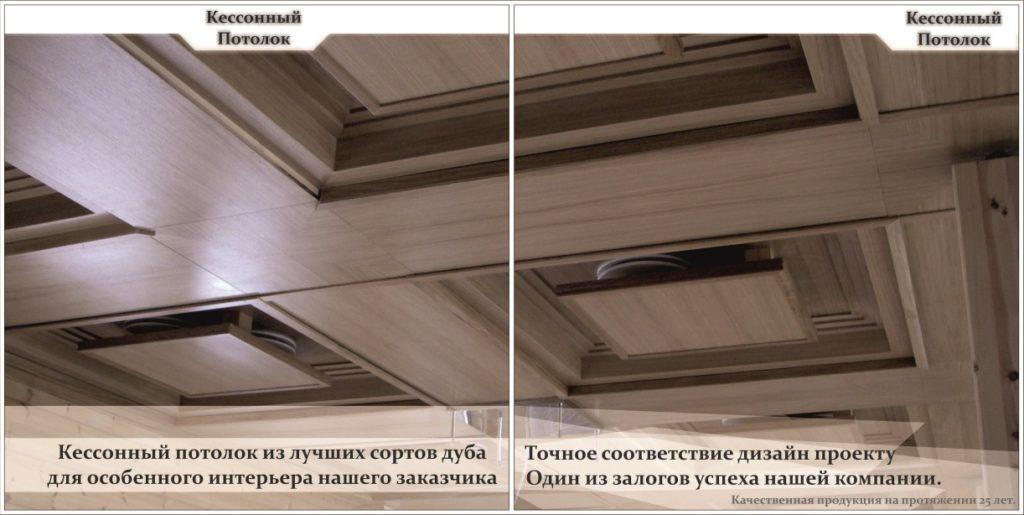 Кессонный Потолок из массива